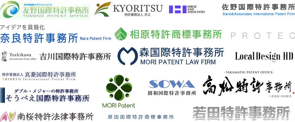 全国約100特許事務所と提携!!