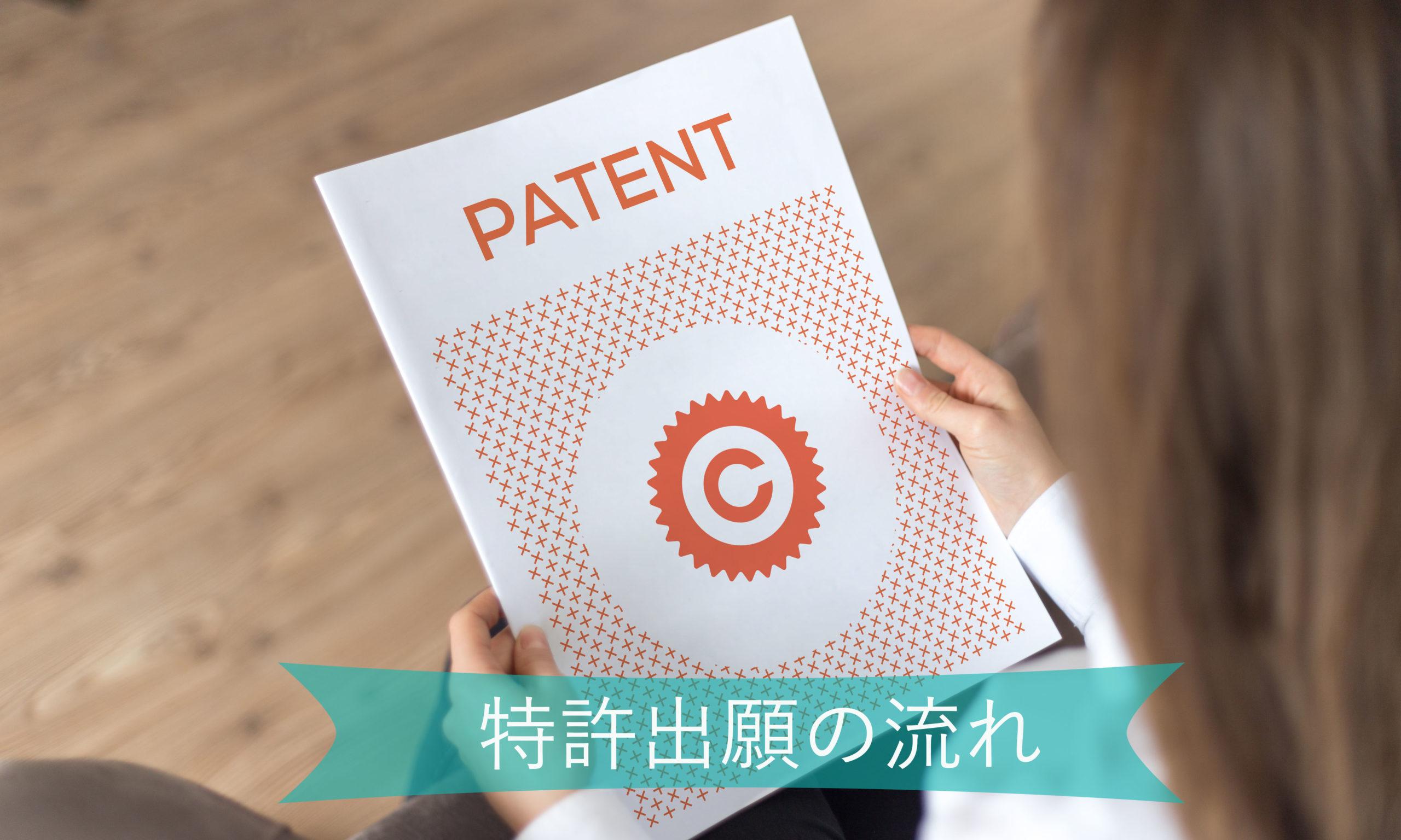 特許出願の流れを徹底解説!