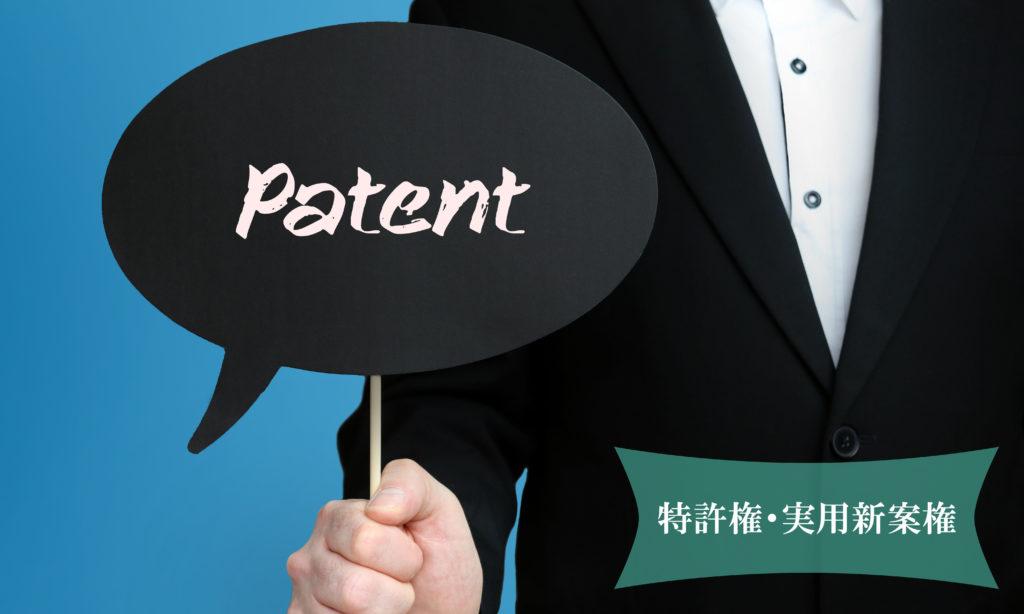 特許権・実用新案権とは