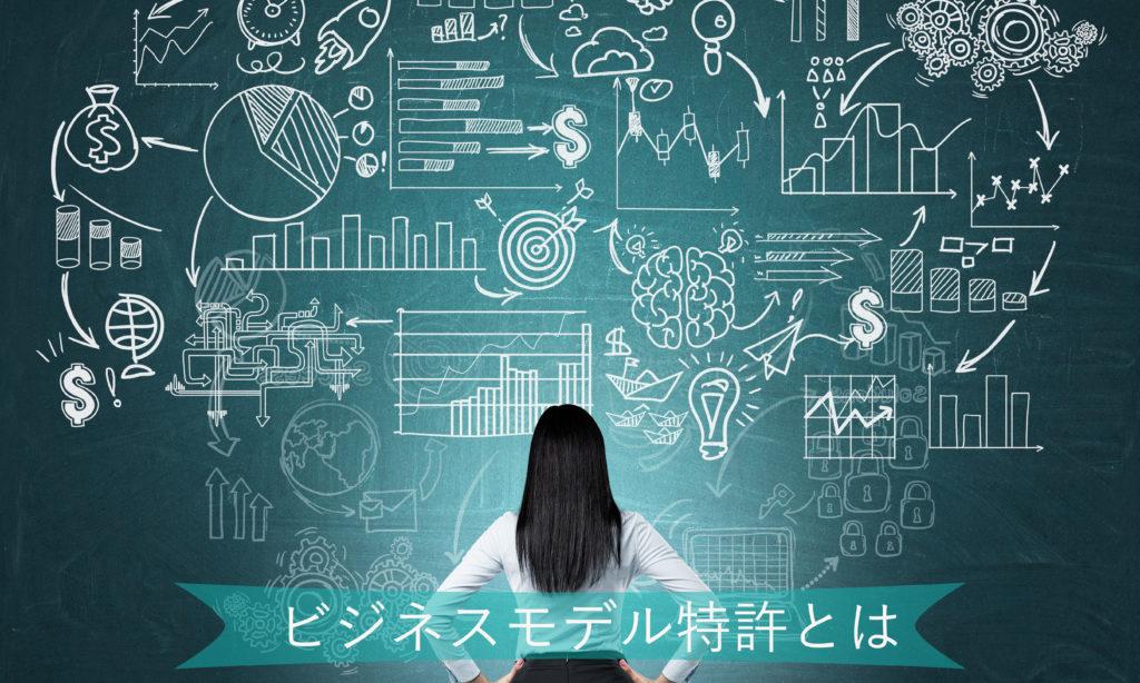 ビジネスモデル特許に対応可能な東京の特許事務所!