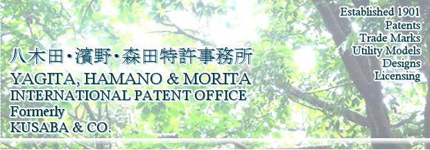 八木田・濱野・森田特許事務所