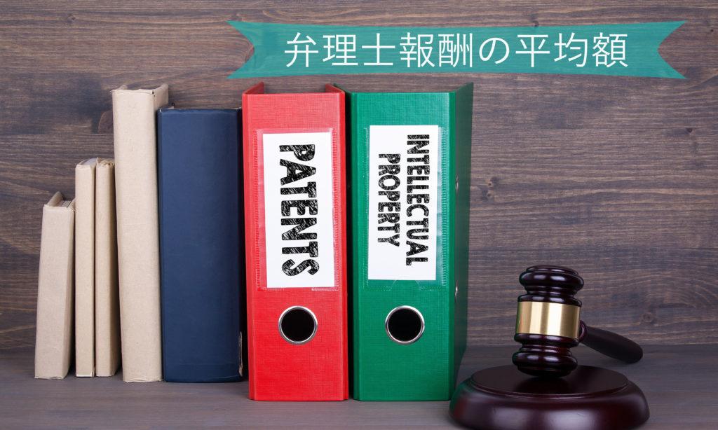 弁理士報酬の平均額