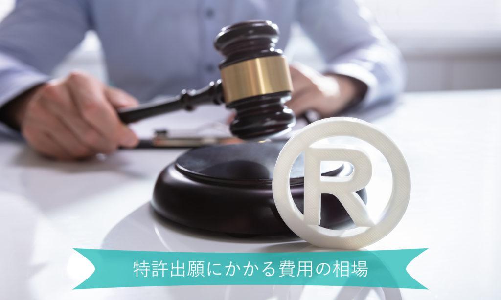 【特許出願】特許事務所費用の相場