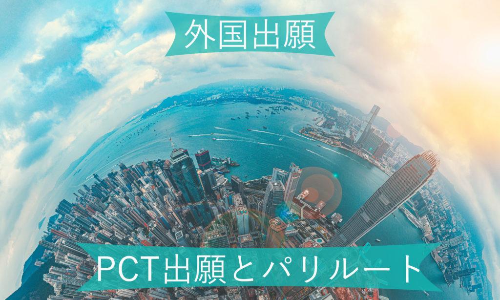 【特許の外国出願】PCT出願とパリルートとは