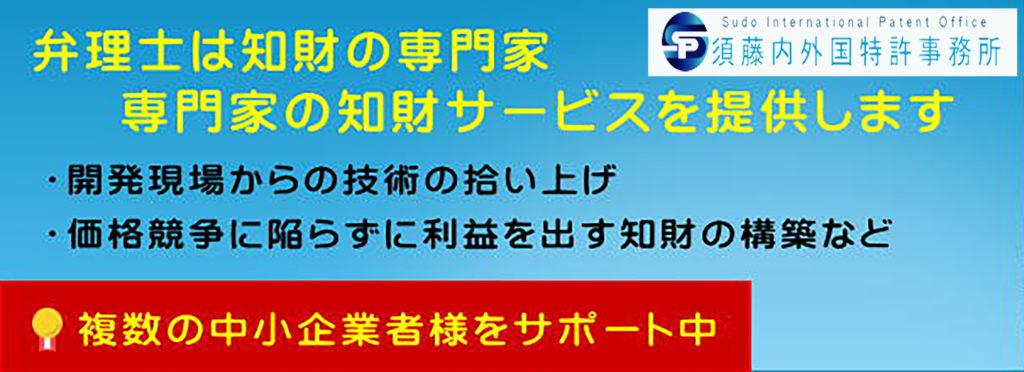 須藤内外国特許事務所