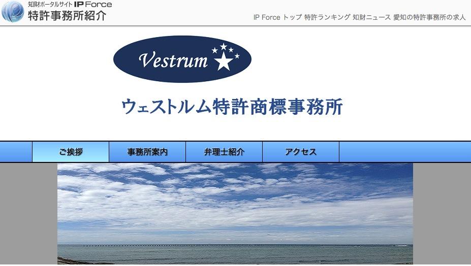 ウェストルム特許商標事務所