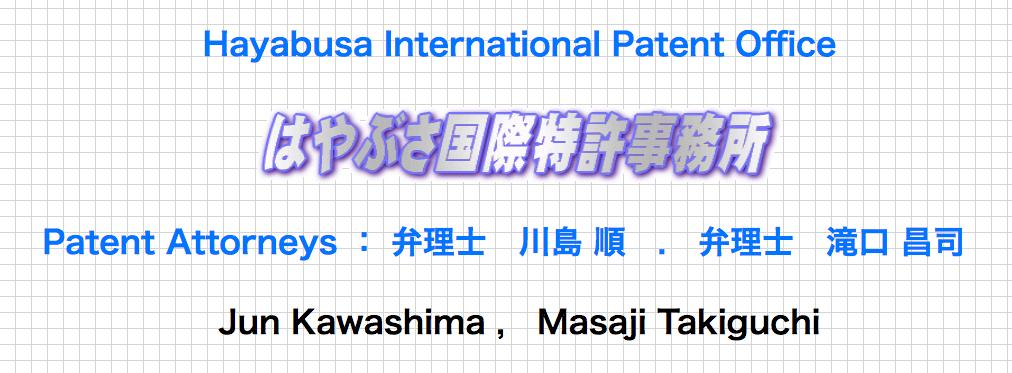 はやぶさ国際特許事務所