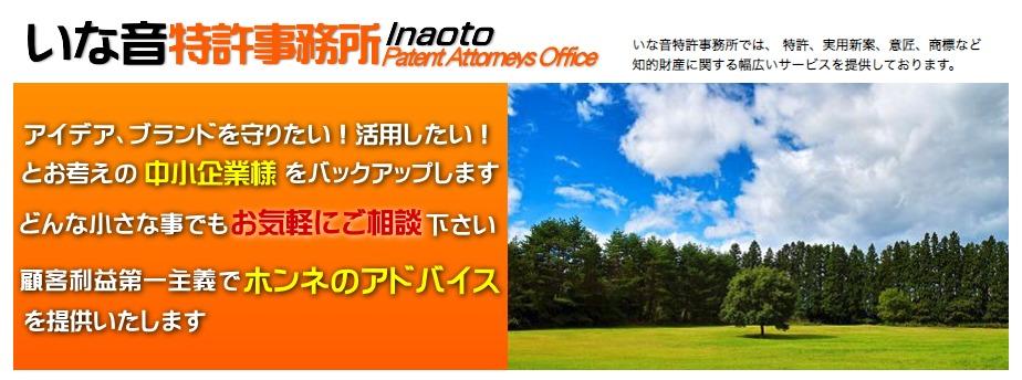 いな音(イナオト)特許事務所
