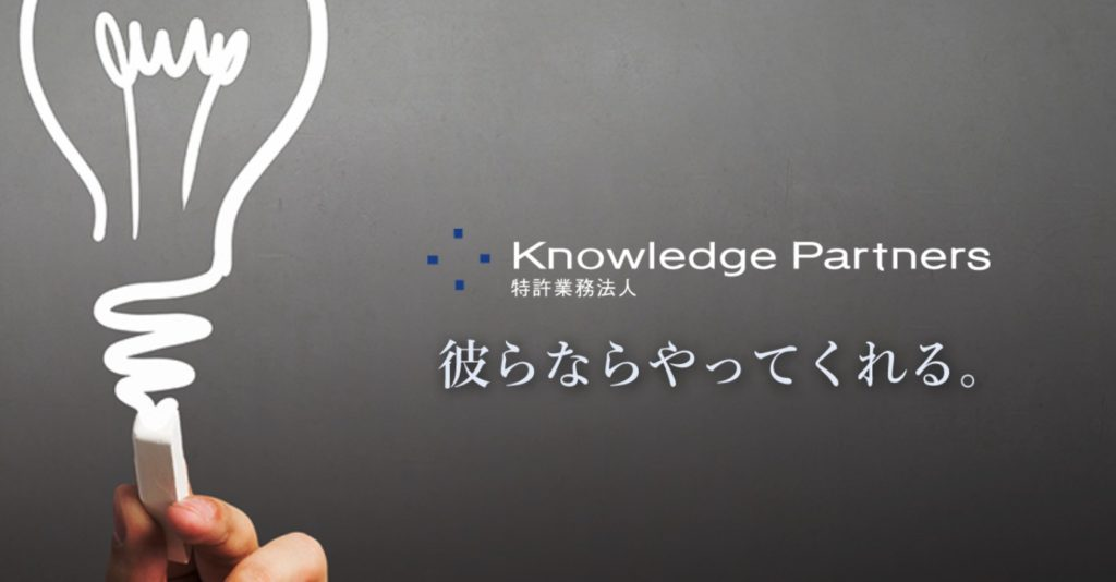 Knowledge Partners 特許業務法人