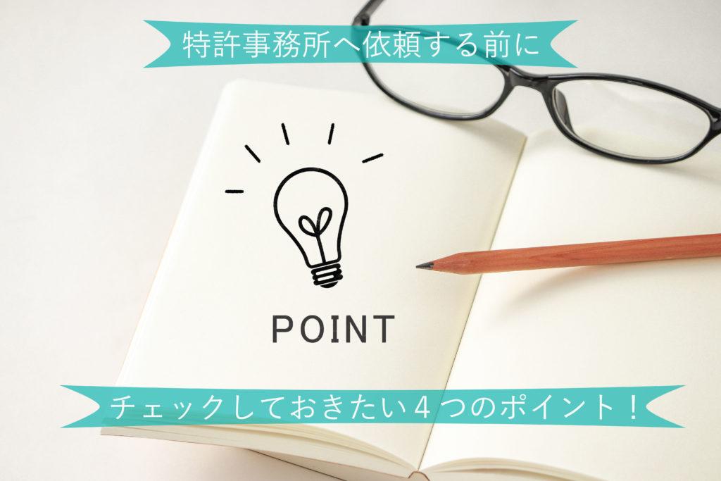 【特許事務所へ依頼する前に】チェックしておきたい4つのポイント!