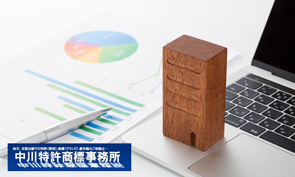 中川特許商標事務所