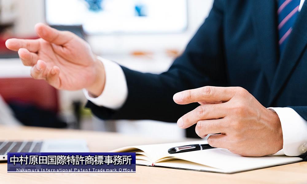 中村原田国際特許商標事務所
