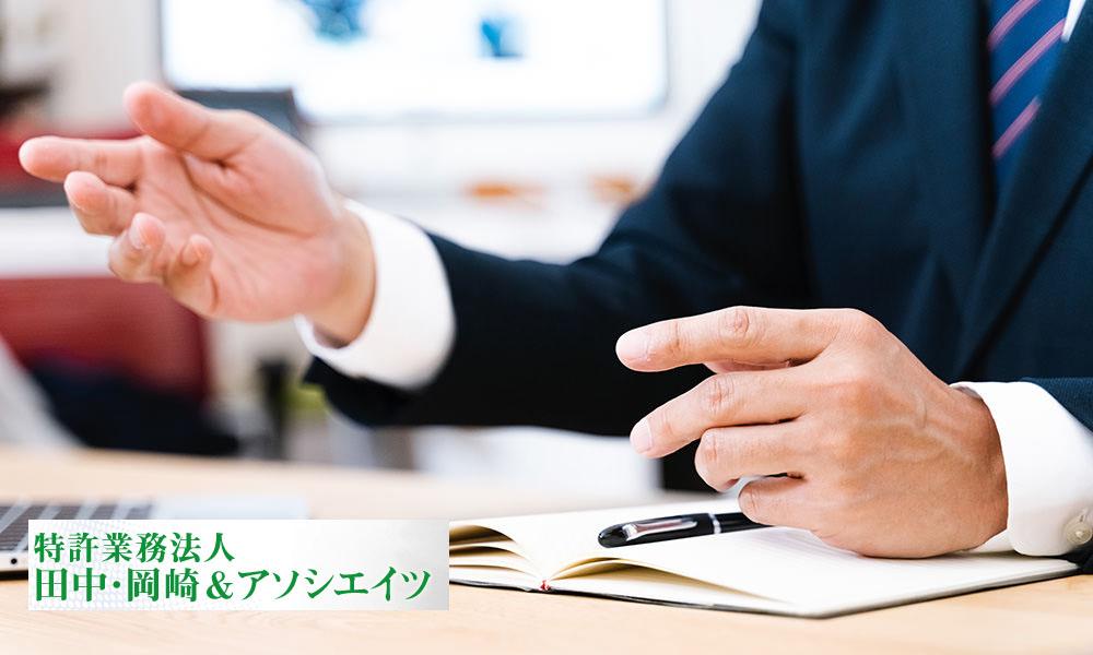 田中・岡崎アンドアソシエイツ(特許業務法人)