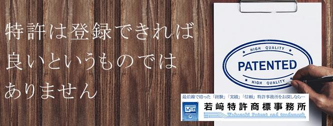 若崎特許商標事務所