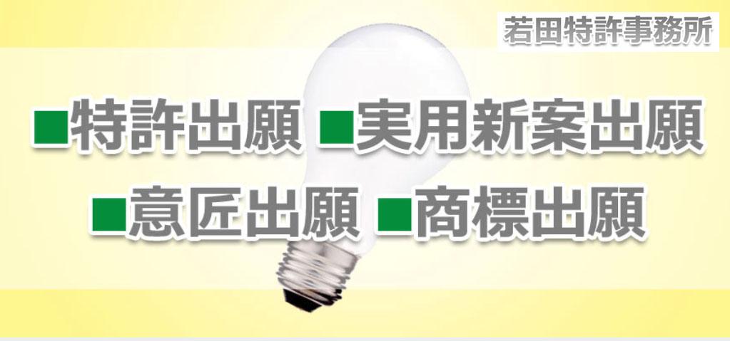 若田特許事務所