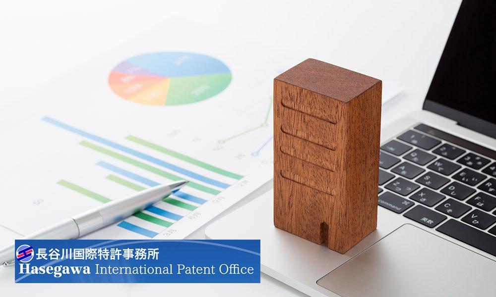 長谷川国際特許事務所