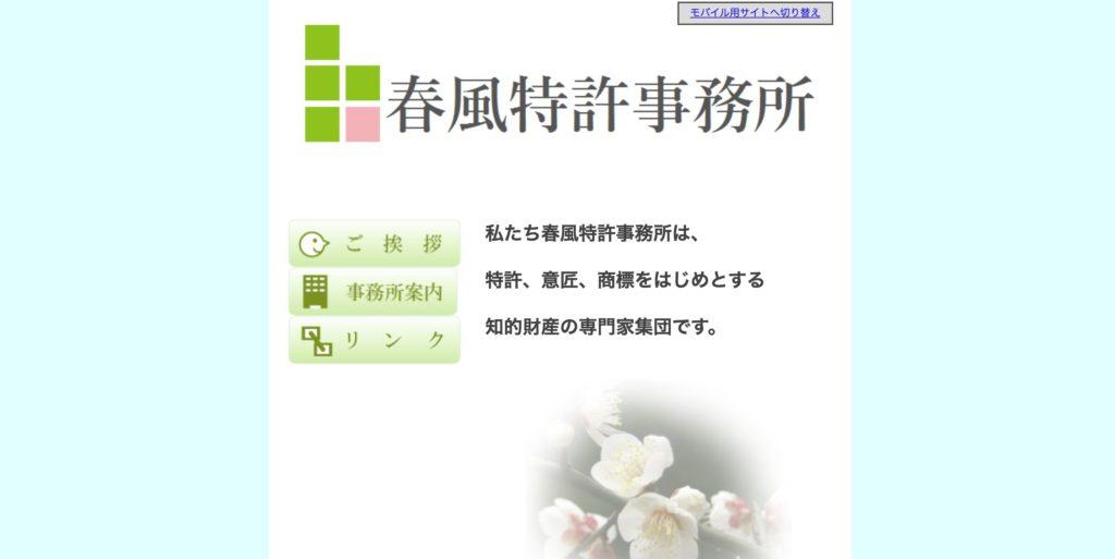 春風特許事務所