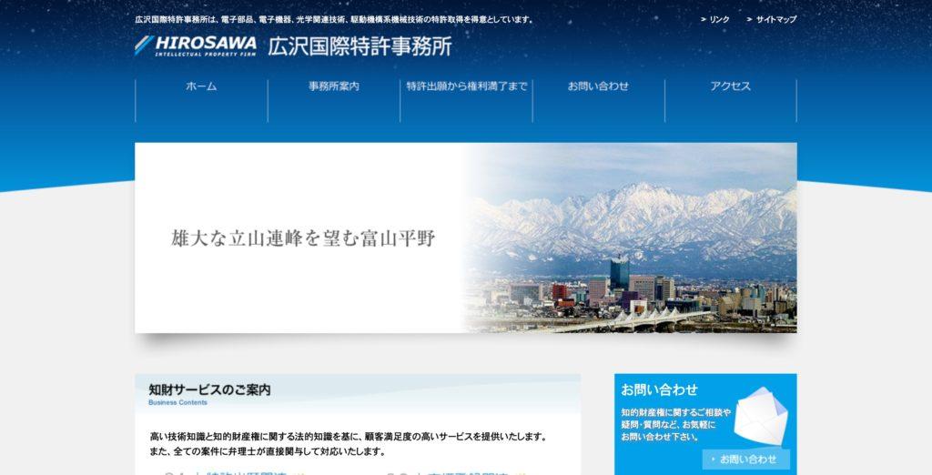 広沢国際特許事務所