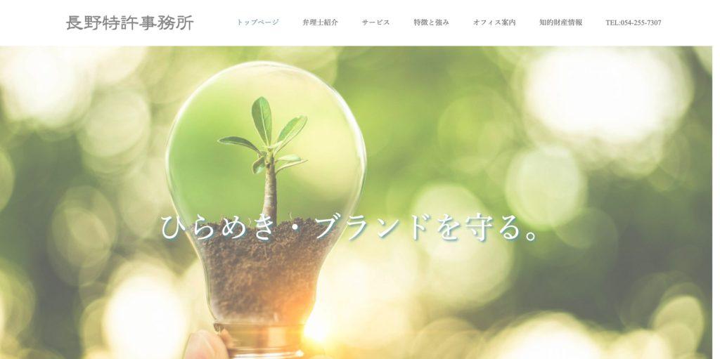 長野特許事務所