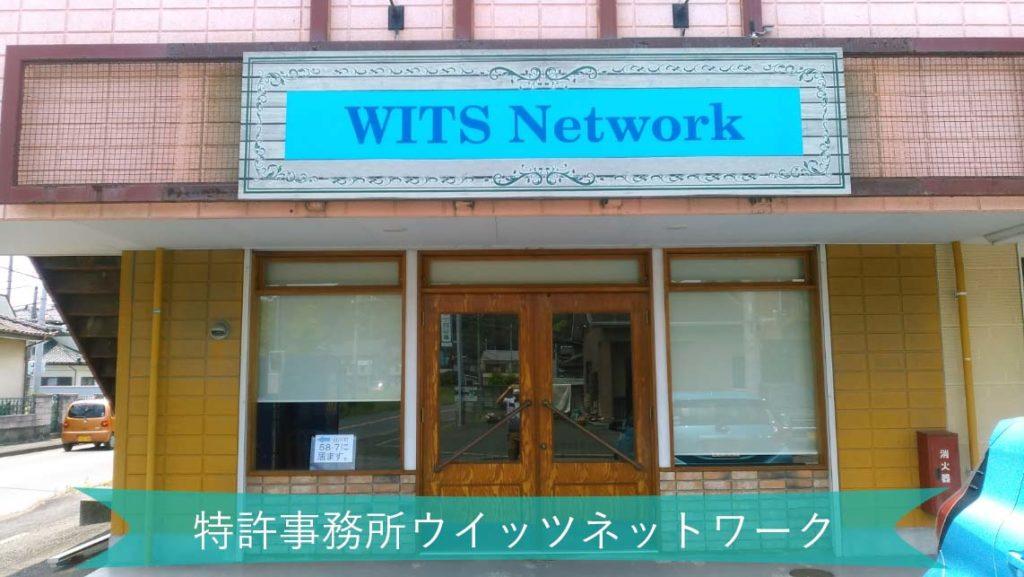 特許事務所ウイッツネットワーク