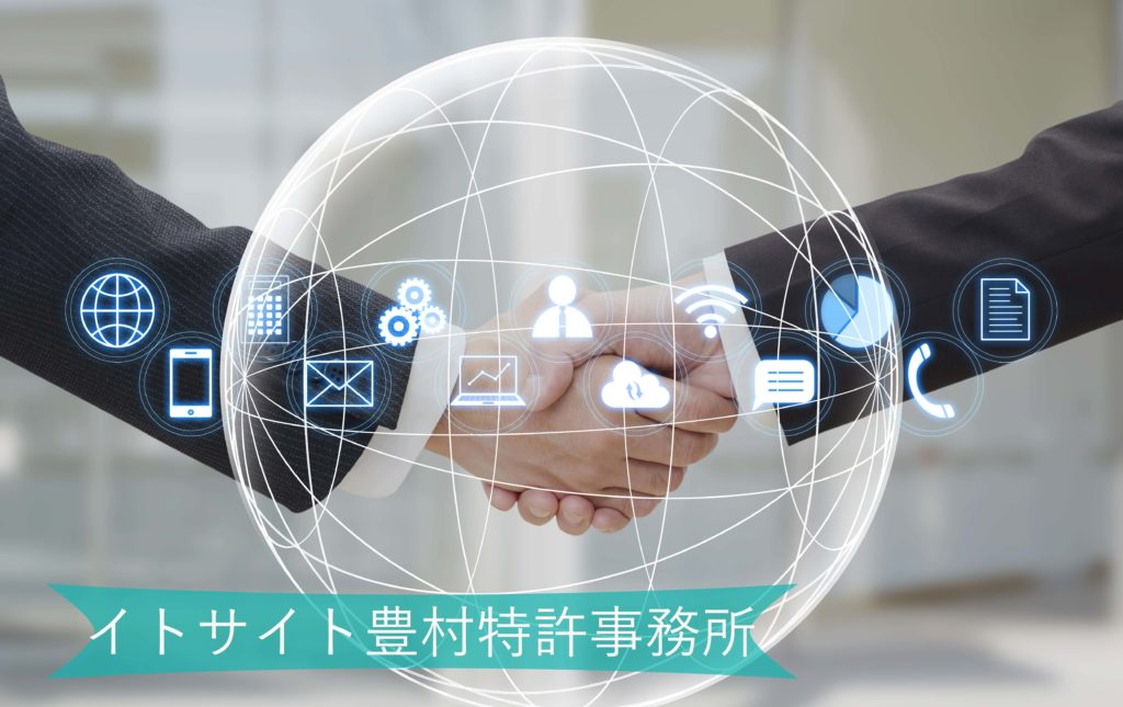 イトサイト豊村特許事務所