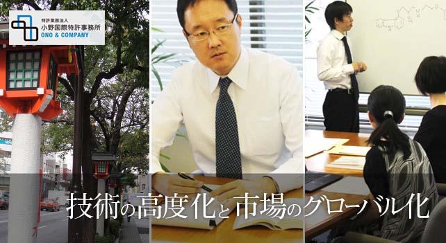 小野国際特許事務所 沖縄オフィス