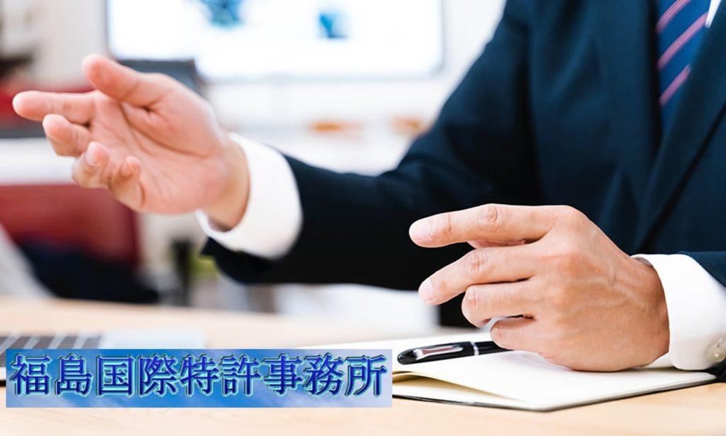 福島国際特許事務所