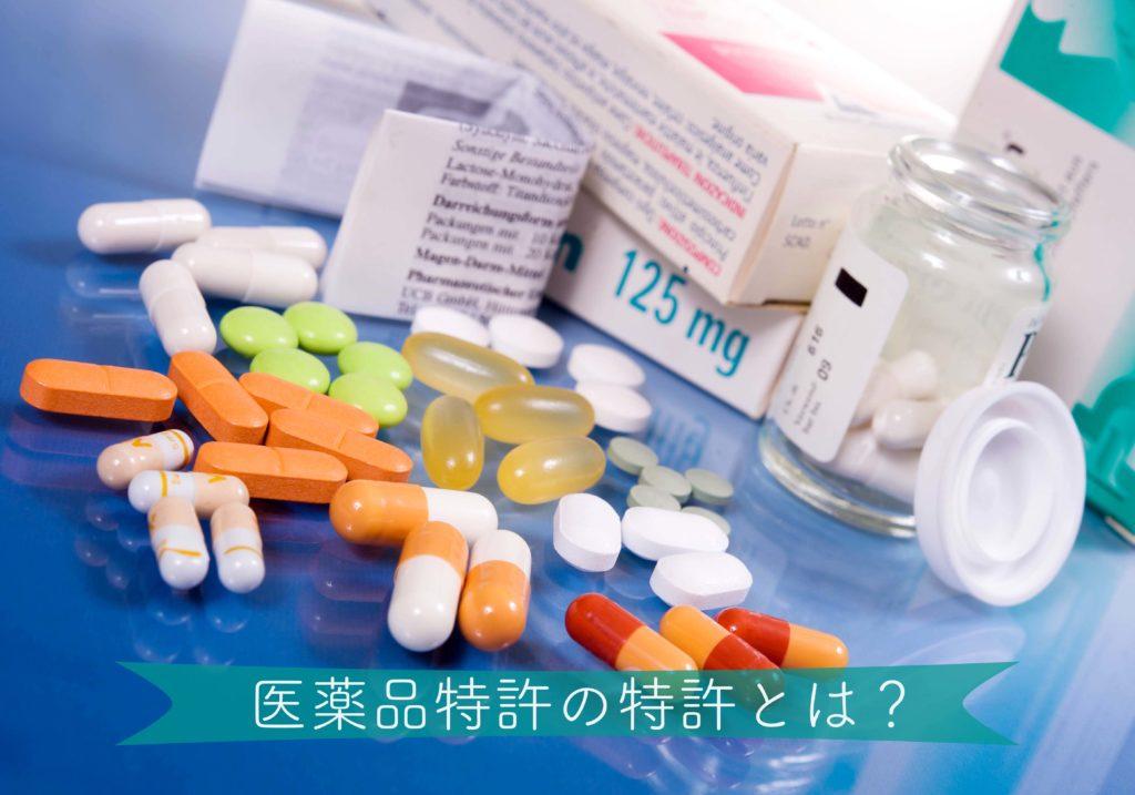 医薬品分野の特許とは?