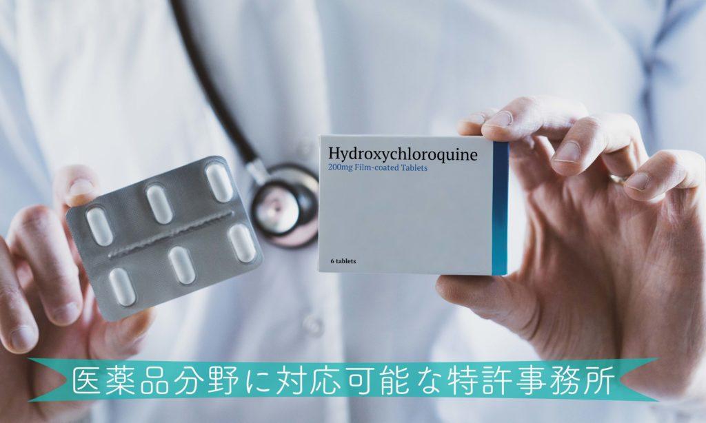 【特許出願】医薬品分野に対応可能な特許事務所
