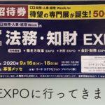"<span class=""title"">知財EXPOに行ってきました!</span>"