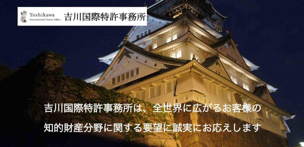 吉川国際特許事務所