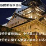 "<span class=""title"">吉川国際特許事務所</span>"