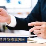 """<span class=""""title"""">栄和特許商標事務所</span>"""