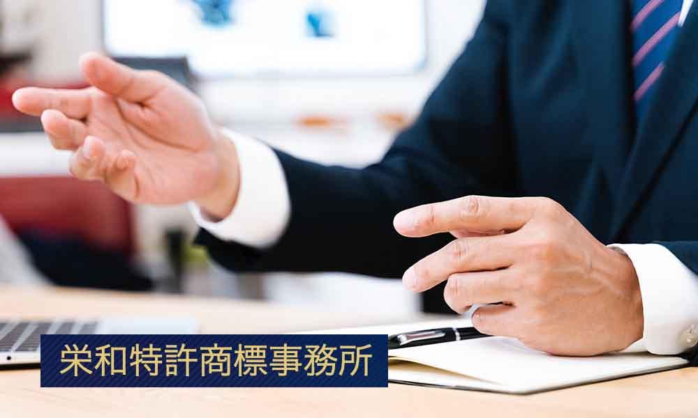 栄和特許商標事務所