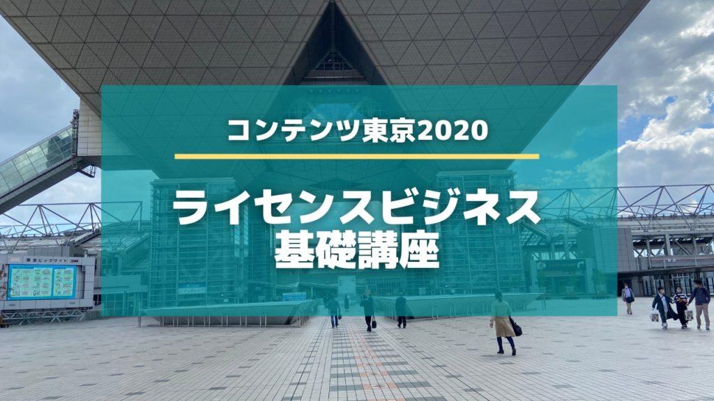 ライセンスビジネス基礎講座 in コンテンツ東京2020