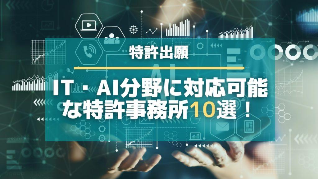 【特許出願】IT・AI分野に対応可能な特許事務所10選!