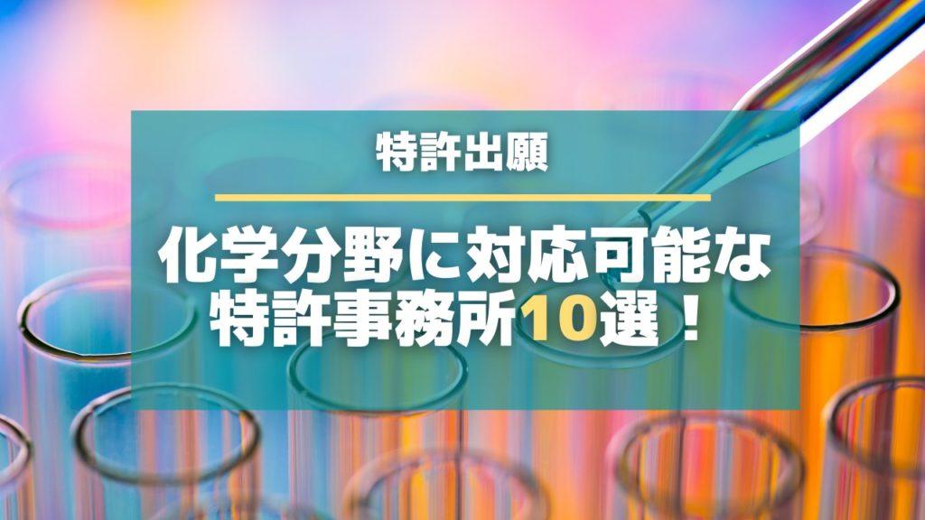 【特許出願】化学分野に対応可能な特許事務所10選!