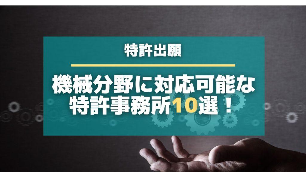 【特許出願】機械分野の対応可能な特許事務所10選!