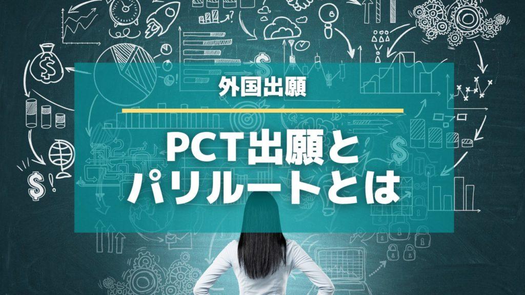 特許の外国出願を徹底解説!PCT出願とパリルートとは?