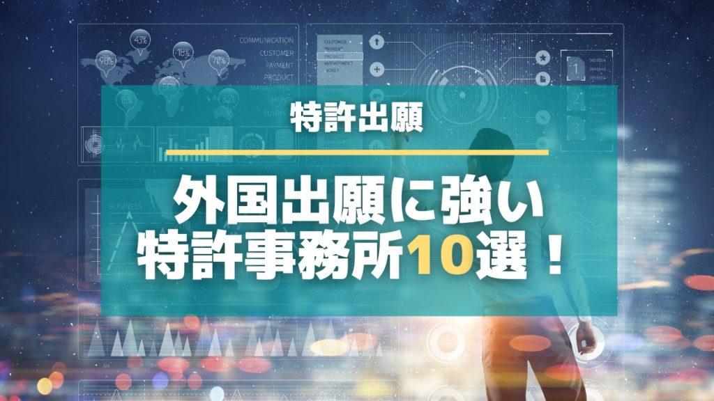 外国出願に強い特許事務所10選!