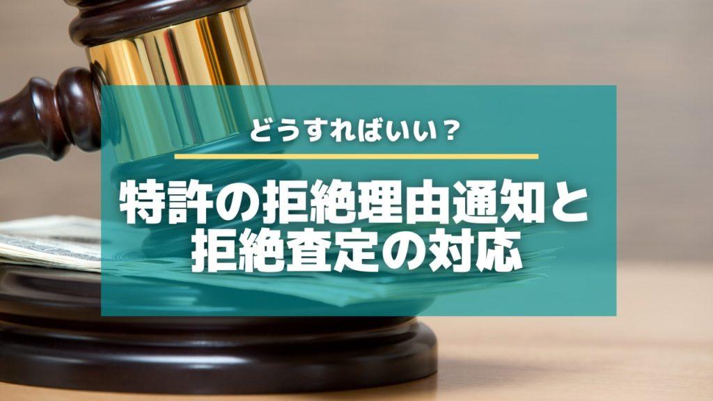 どうすればいい?特許の拒絶理由通知と拒絶査定の対応