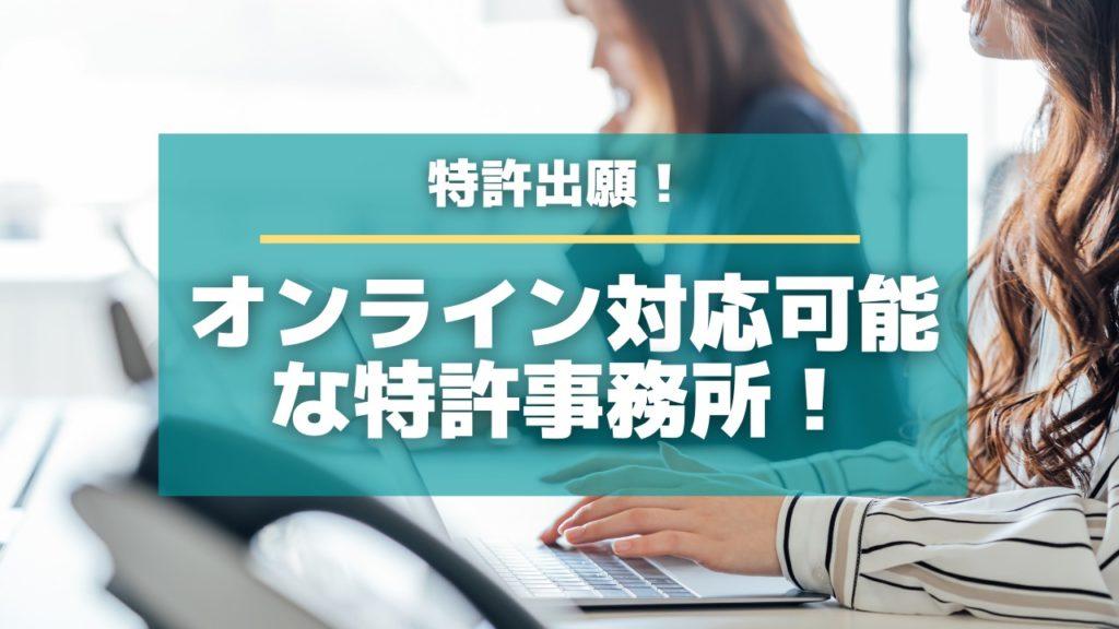 オンライン対応 特許事務所
