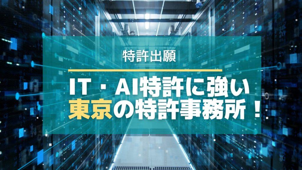 IT・AI特許に強い!東京の特許事務所!