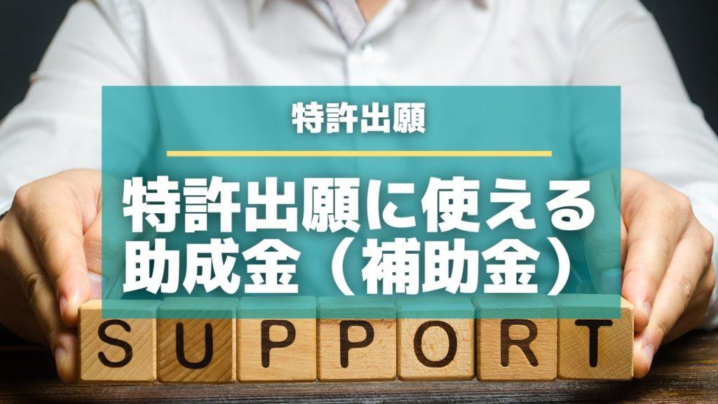 特許出願の際に使える助成金(補助金)【2021年更新】