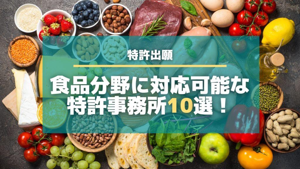 【特許出願】食品分野に対応可能な特許事務所
