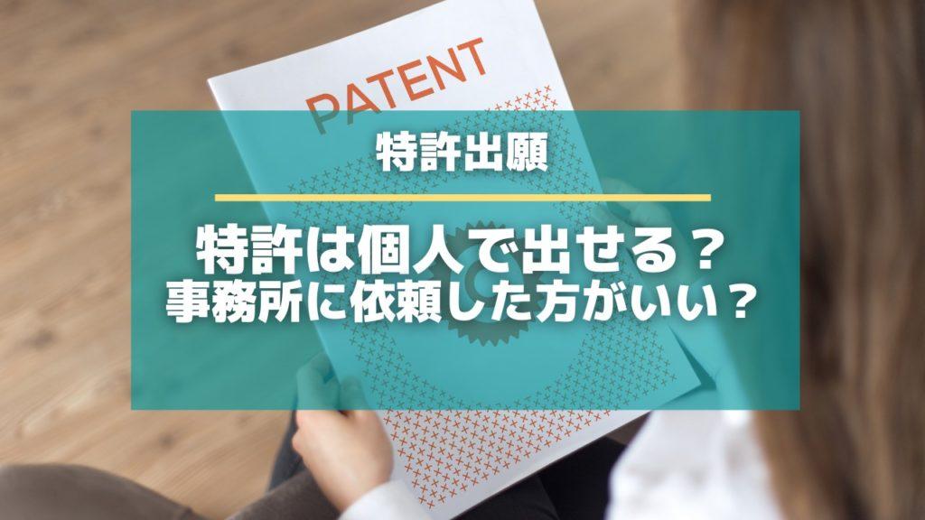 特許は個人で出せる?事務所に依頼したほうがいい?