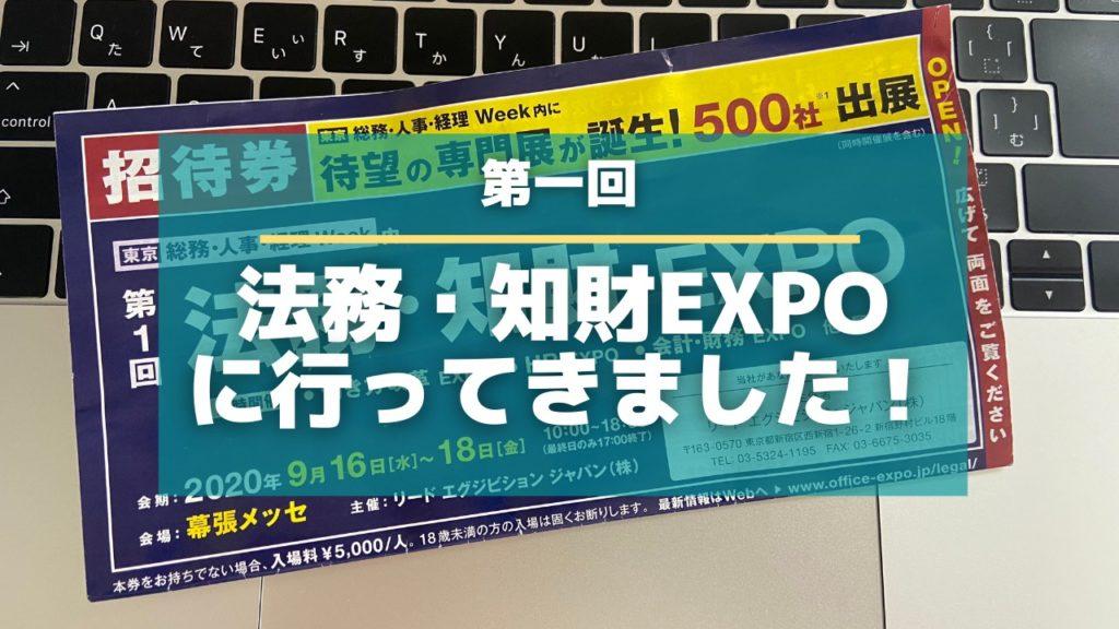 知財EXPOに行ってきました!