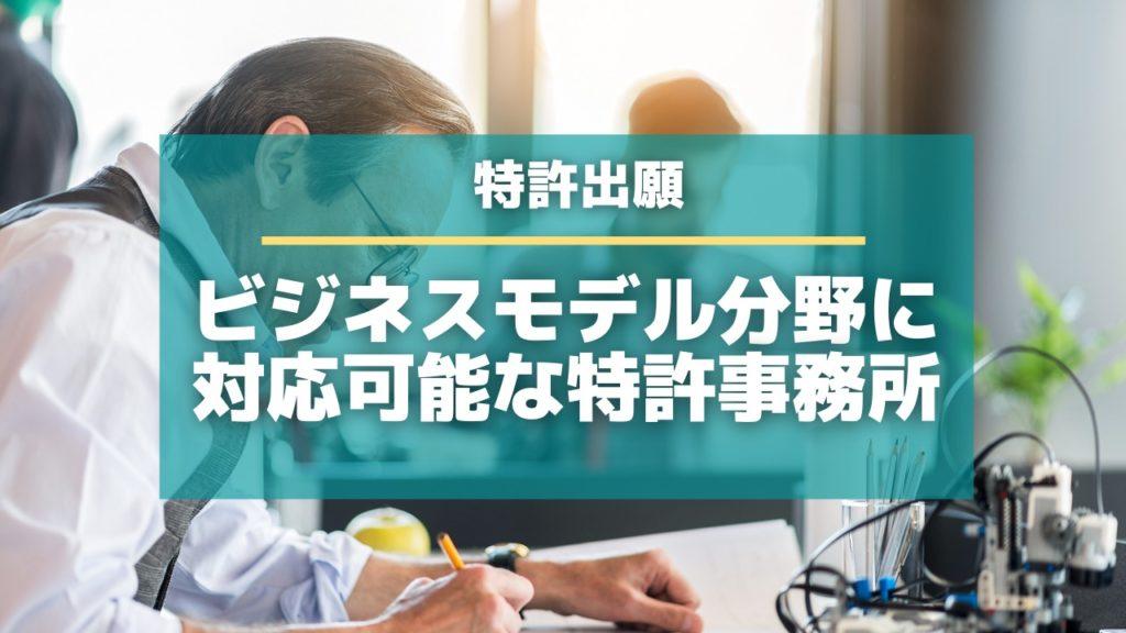 【特許出願】ビジネスモデル分野に対応可能な特許事務所!