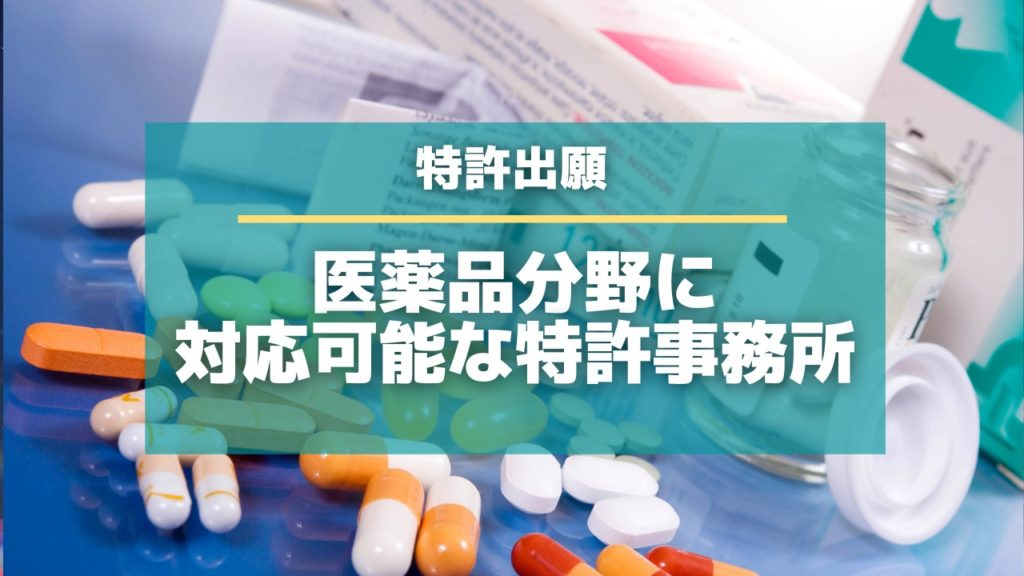 【特許出願】医薬品分野に対応可能な特許事務所!
