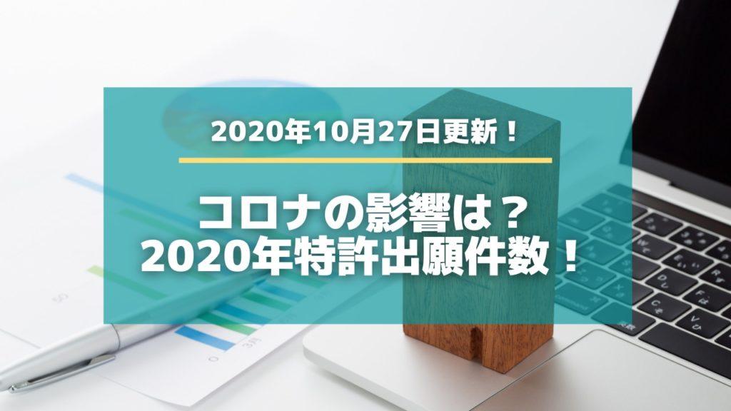 <2020/10/27更新!>コロナの影響は?2020年の特許出願数!